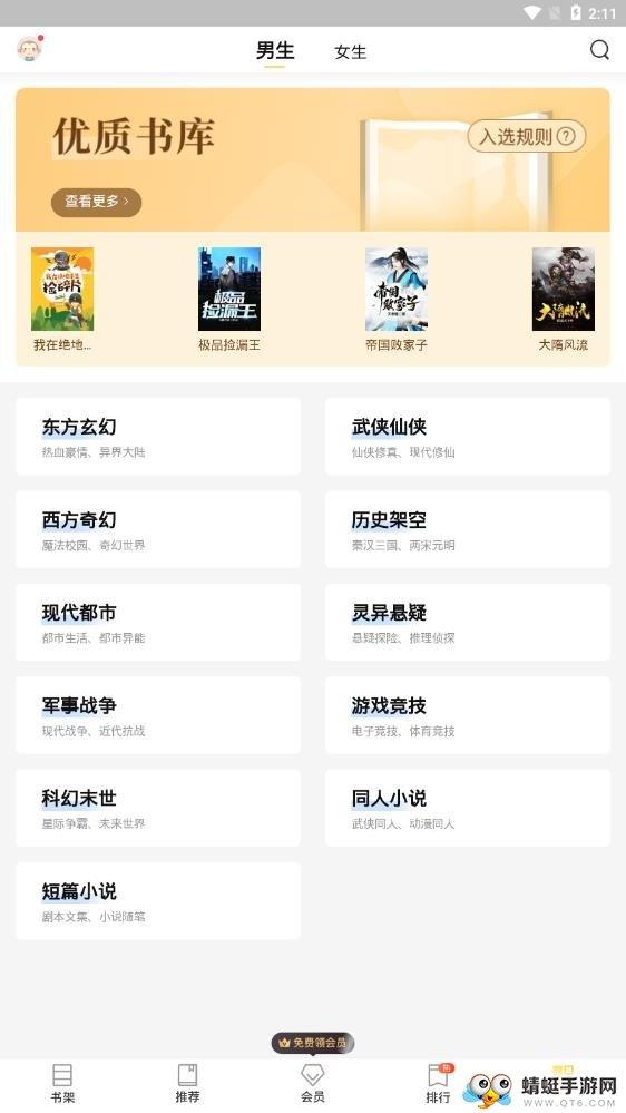 永久小说阅读器最新app下载-永久小说阅读器app下载