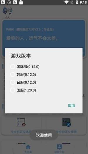 LX画质助手免费app
