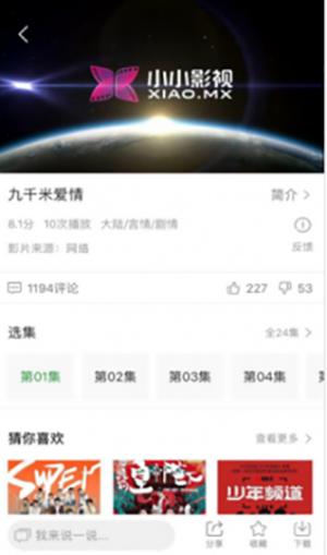 小小影视app最新