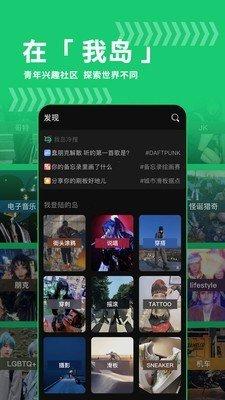 我岛app官方下载安装-我岛最新app下载安装