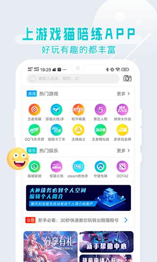 陪练猫app下载-陪练猫app安卓版下载