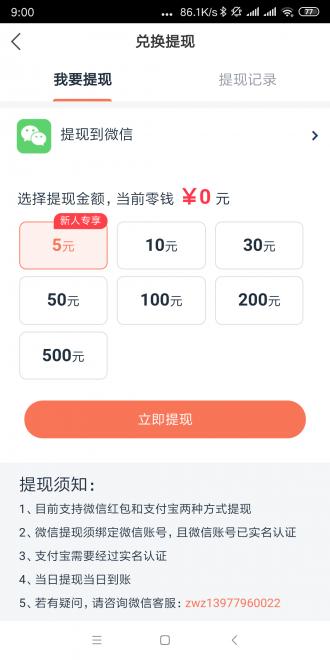 麻雀快讯赚钱app下载-麻雀快讯最新app下载安装