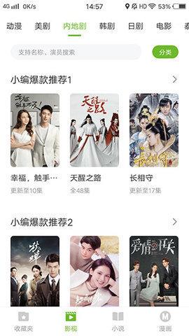 熊猫影视电视剧免费观看app下载-熊猫影视最新免费app下载
