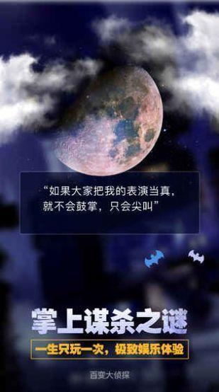 百变大侦探梦境营救(凶手)下载-百变大侦探梦境营救最新完整版下载