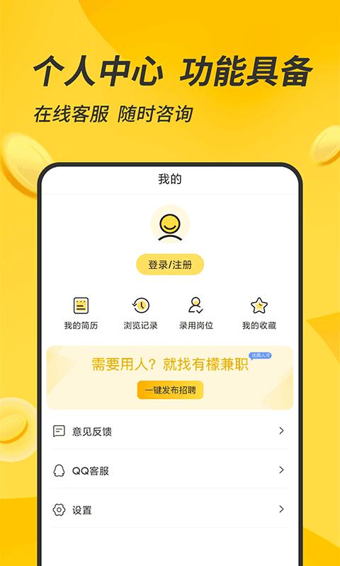有檬兼职最新赚钱app下载-有檬兼职最新下载安装