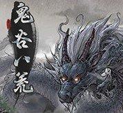鬼谷八荒0.8.2014破解版