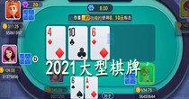 2021大型棋牌