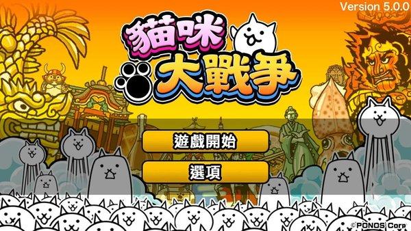 猫咪大战争10.4.0破解版下载-猫咪大战争10.4.0无限罐头破解版下载