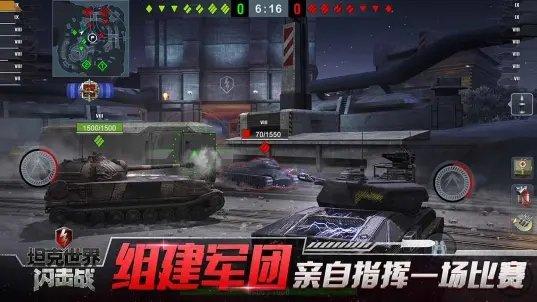 坦克世界闪击战手游