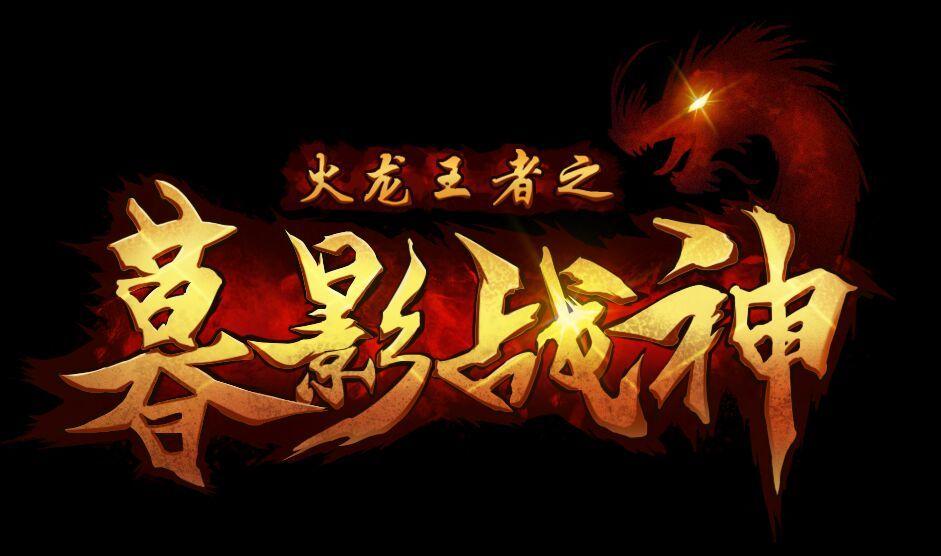 火龙王者之暮影战神
