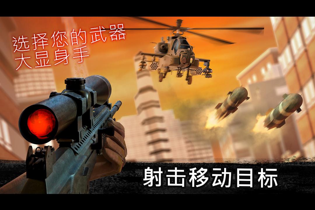 狙击行动代号猎鹰无限金币版