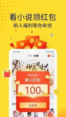 黄豆小说红包版下载-黄豆小说红包版最新下载