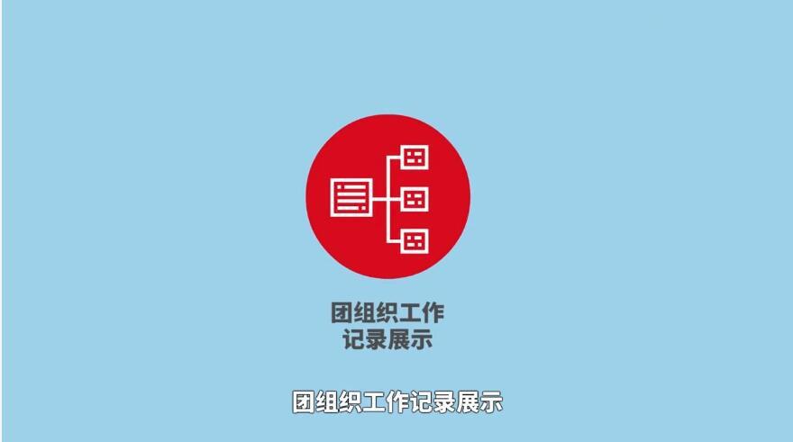网上智慧团建登录入口