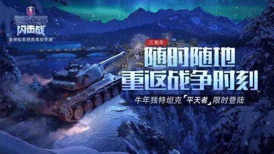 坦克世界闪击战手游下载_坦克世界闪击战手游安卓版下载