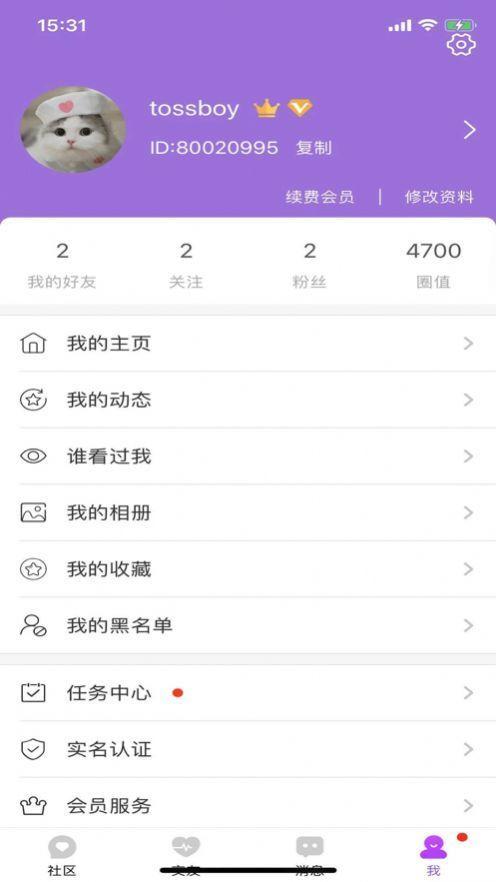 梦寐交友下载-梦寐交友app下载