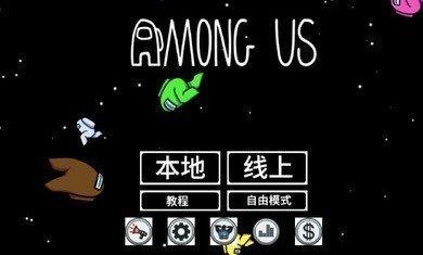 AmongUs灭霸模式下载-AmongUs灭霸模式最新版下载