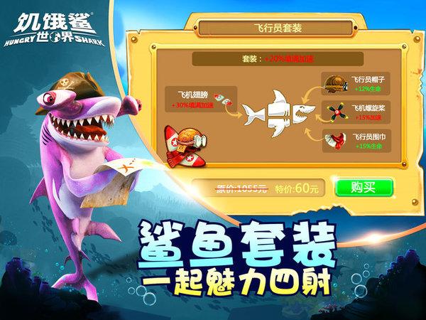 饥饿鲨世界兑换码领取3000钻石下载-饥饿鲨世界破解版 无限金币无限钻石下载