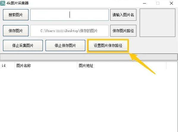 关键词4K图下载器