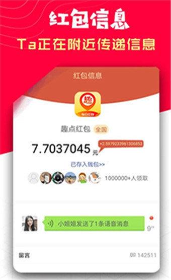 趣点红包最新赚钱app下载-趣点红包app邀请码下载