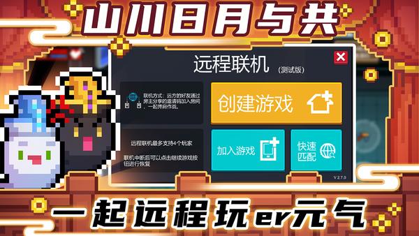 元气骑士3.3.5破解版内购免费下载-元气骑士远程联机版本破解版全无限下载