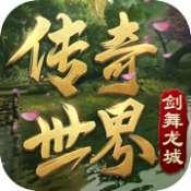 传奇世界复古版之剑舞龙城官网版