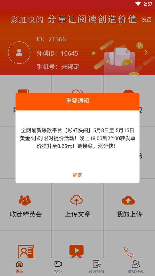 彩虹快阅赚钱