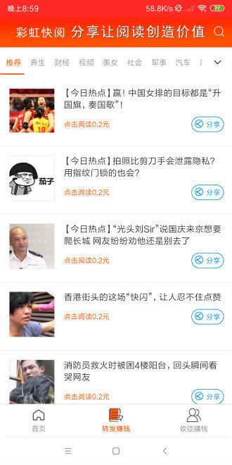 彩虹快阅赚钱最新app下载-彩虹快阅最新下载安装