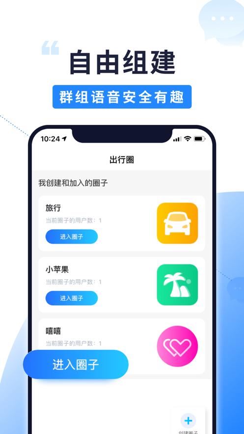 北斗智寻定位免费下载-北斗智寻app免费官网版下载