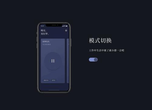 白噪音app合集