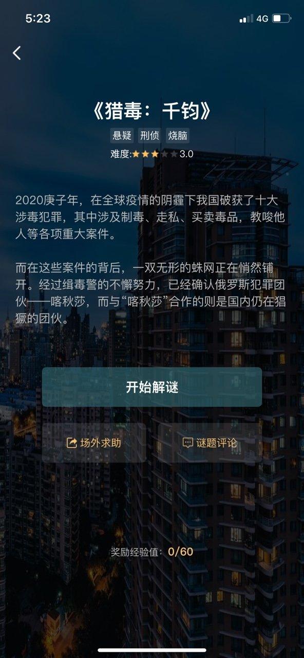 犯罪大师猎毒千钧(凶手)下载-犯罪大师猎毒千钧(答案)完整版下载
