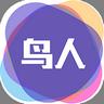 鸟人助手app官方版