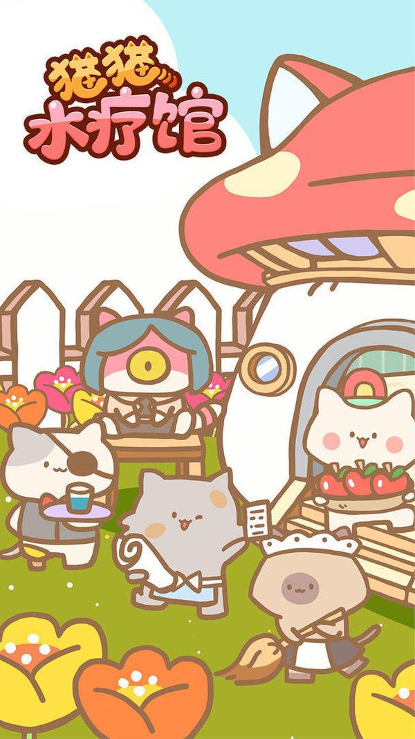 猫猫水疗馆破解版无限金币下载-猫猫水疗馆无限金币汉化破解版下载