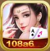 108a6com棋牌