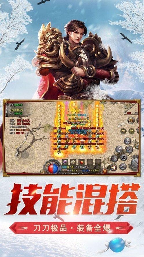 龙城冰雪秘境传奇手游(附激活码)下载-龙城冰雪秘境传奇官网版安卓下载