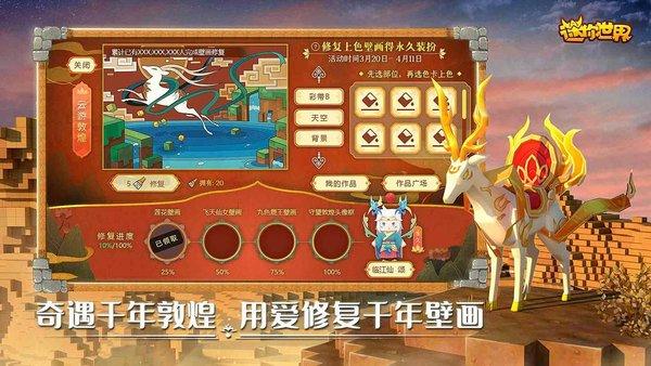 迷你世界0.53.6版本下载-迷你世界0.53.6官方版下载