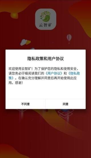 云智矿平台app下载-云智矿平台app安卓版下载