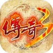 江苏欢娱传奇3复古版
