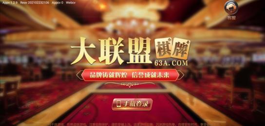 大联盟棋牌官方下载-大联盟棋牌(上分)官方下载