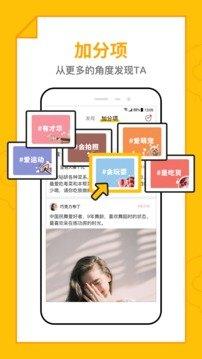 恋爱圈app下载-恋爱圈安卓版下载