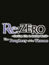 Re:从零开始的异世界生活虚假的王选候补