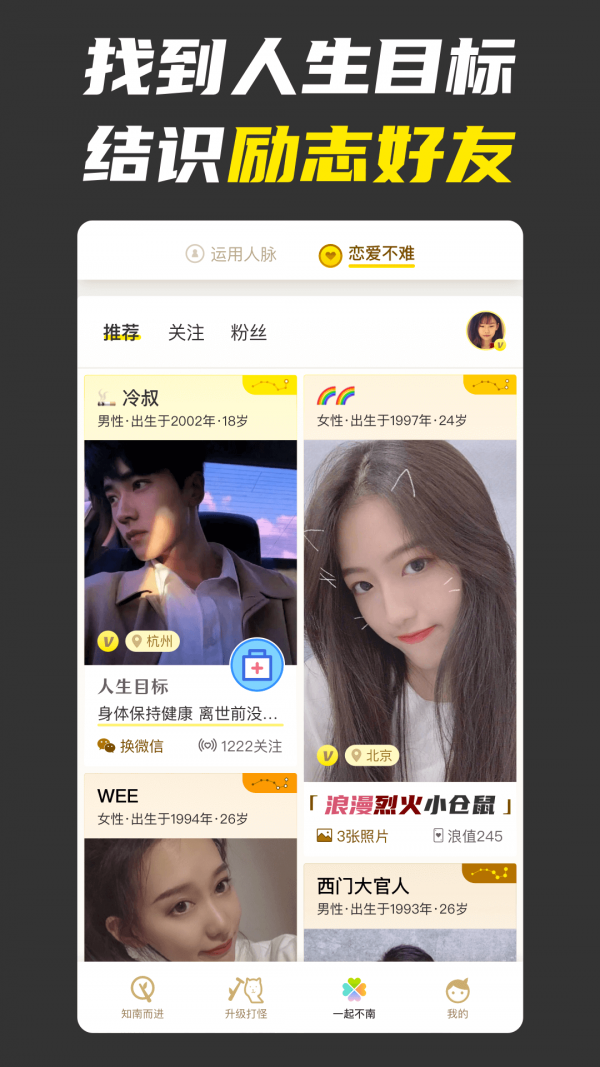不南app下载安装-不南官方最新app下载