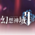 幻想神域2