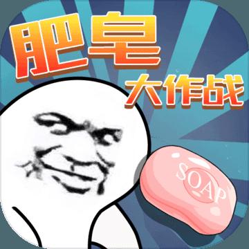 肥皂大作战游戏