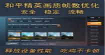游戏画质助手120帧免费安卓下载