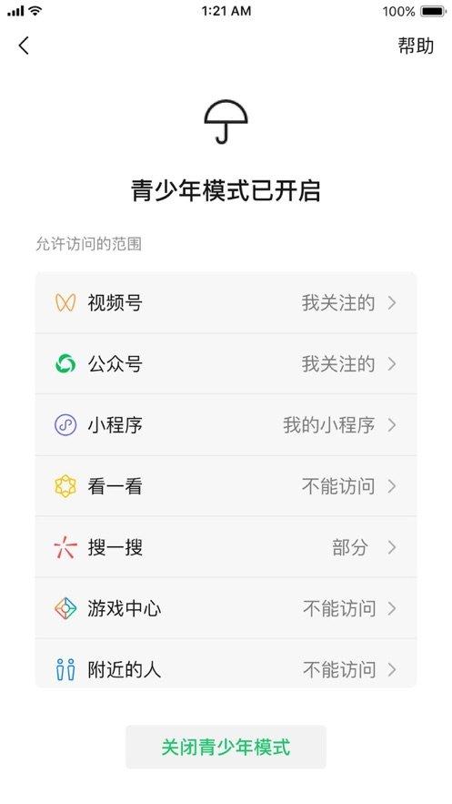 微信8.0.4