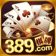 389棋牌官网版