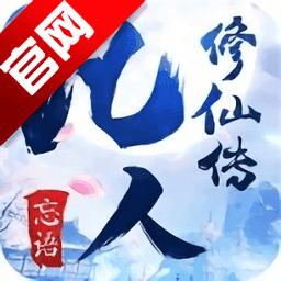 新凡人修仙传忘语正版