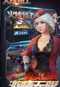 火线特攻游戏下载-火线特攻安卓下载