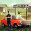俄罗斯乡村模拟器3D破解版