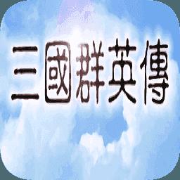 三国群英传1汉化版